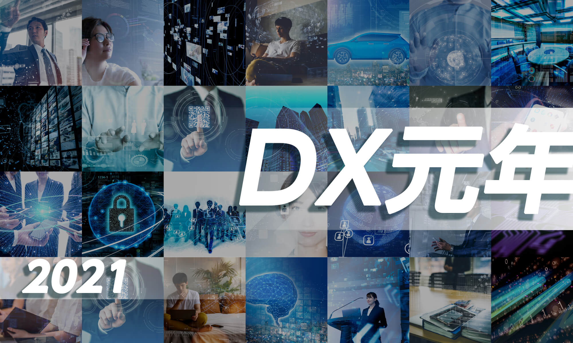 銘柄 dx
